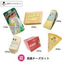 【送料無料】チーズ専門店 三祐よりお届け致します。ナチュラルチーズを楽しむ6種類のチーズをセットにしました☆高級チーズセット