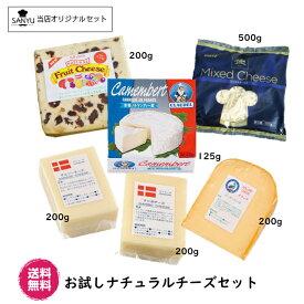 【送料無料】【総重量1.4kg以上】6種類のチーズを詰め合わせお試しナチュラルチーズセット
