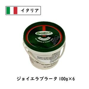 イタリア産 ブッラータ チーズ 100g×6個セット【冷凍】