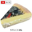 スイス ラクレット チーズ 600gカット(600g以上でお届け)(Raclette Cheese)【業務用】【大容量】【話題】【本場 スイ…