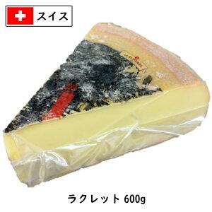 スイス ラクレット チーズ 600gカット(600g以上でお届け)(Raclette Cheese)【業務用】【大容量】【話題】【本場 スイス】【とろっとろ】【セミハード】