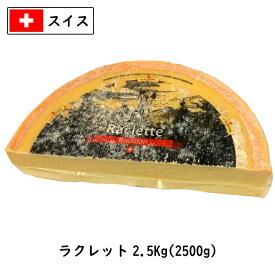 スイス ラクレット チーズ  約2.5kgカット(2500g以上でお届け)(Raclette Cheese)【業務用】【大容量】【話題】【本場 スイス】【とろっとろ】【セミハード】