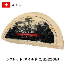 スイス ラクレット チーズ マイルドタイプ 約2.5kgカット(2500g以上でお届け)(Raclette Cheese)【業務用】【大容量】【話題】【本場 スイス】【とろっとろ】【セミハード】