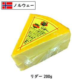 ノルウェー リダーチーズ 200gカット(200gカット以上お届け)(Ridder cheese)【北欧 チーズ】【ウォッシュ】【お料理に】