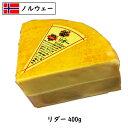 [SALE]【あす楽】ノルウェー リダーチーズ 400gカット(400gカット以上お届け)(Ridder cheese)【北欧 チーズ】【ウォッ…