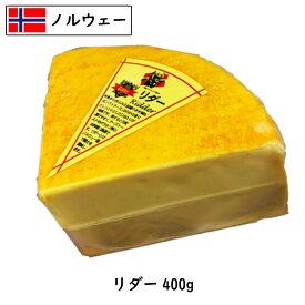 ノルウェー リダーチーズ 400gカット(400gカット以上お届け)(Ridder cheese)【北欧 チーズ】【ウォッシュ】【お料理に】