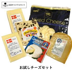 【送料無料】お試しナチュラルチーズセット6種類のチーズを詰め合わせ【総重量1.4kg以上】
