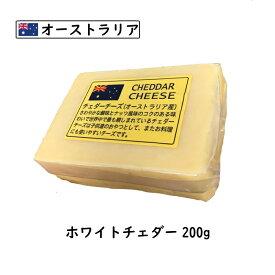 オーストラリア ホワイト チェダー チーズ 200gカット(200g以上お届け)(Cheddar Cheese)【セミハード】