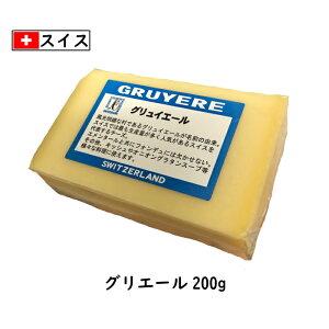 スイス グリエール チーズ 200gカット(200g以上お届け)(Gruyere Cheese)【AOC】【チーズフォンデュ】