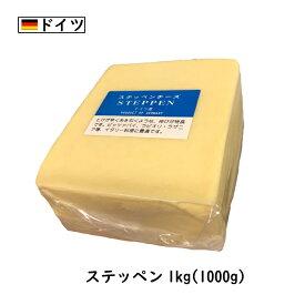 ドイツ ステッペン チーズ 1kgカット(1000g以上お届け)(Steppen Cheese)【のびるチーズ】【ハットグ・チーズドック】【業務用】【大容量】【お料理に】【セミハード】