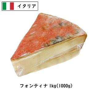 【あす楽】イタリア フォンティナ チーズ 1kgカット(1000g以上お届け)(Fontina)【DOP】【業務用】