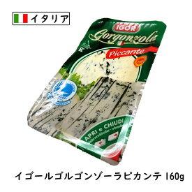 [あす楽]イゴール ゴルゴンゾーラ ピカンテ 160g(IGOR)(Gorgonzola Piccante)(辛口) 【DOP】【イタリア産】【青かび】