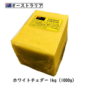 オーストラリア ホワイト チェダー チーズ 1kgカット(1000g以上お届け)(Cheddar Cheese)【業務用】【セミハード】【大容量】