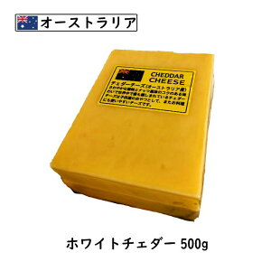 オーストラリア ホワイト チェダー チーズ 500gカット(500g以上お届け)(Cheddar Cheese)【業務用】【セミハード】【大容量】