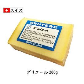 【あす楽】スイス グリエール チーズ 200gカット(200g以上お届け)(Gruyere Cheese)【AOC】【チーズフォンデュ】