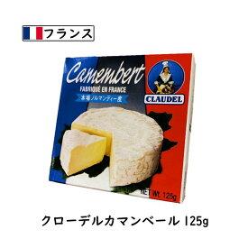 [あす楽]クローデル カマンベール チーズ 125g(Camembert Cheese)【本場 ノルマンディ産】【フランス】【白カビ】【ロングライフ】