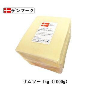 サムソー チーズ1kgカット(1000g以上お届け)(Samsoe Cheese) 【業務用】【本場 デンマーク産】【大容量】【セミハード】