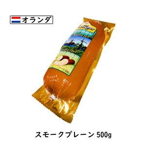 【あす楽】オランダ スモーク プレーン チーズ 500g(Smoked Cheese)【燻製 プロセス】【大容量】【業務用】