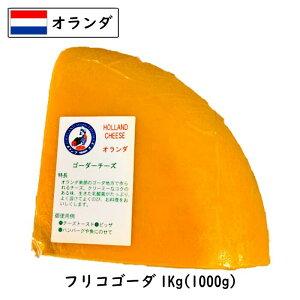 オランダ フリコ ゴーダチーズ 1kgカット(1000g以上お届け)】(Frico)(Gouda Cheese)【業務用】【セミハード