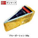 【あす楽】デンマーク ブルーチーズ ポーションタイプ 100g【フレンドシップ(Friendship)(Danabiu)】【青カビ】