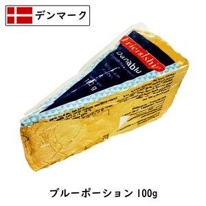 [SALE]【あす楽】デンマーク ブルーチーズ ポーションタイプ 100g【フレンドシップ(Friendship)(Danabiu)】【青カビ】