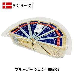 [あす楽]デンマーク ブルーチーズ ポーションタイプ 7パック セット(700g)【大容量】【業務用】【700g】【青カビ】【フレンドシップ(Friendship)(Danabiu)】