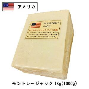 アメリカ モントレー ジャック チーズ 1kgカット(1000g以上お届け)(MONTEREY JACK CHEESE)【業務用】【大容量】【セミハード】