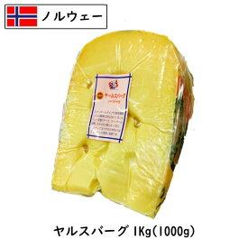 [ノルウェーフェア]ノルウェー ヤールスバーグ チーズ 1kgカット(1000g以上お届け)(Jarlsberg Cheese)【穴あきチーズ】【業務用】【大容量】【セミハード】