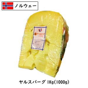 ノルウェー ヤールスバーグ チーズ 1kgカット(1000g以上お届け)(Jarlsberg Cheese)【穴あきチーズ】【業務用】【大容量】【セミハード】