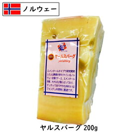 [ノルウェーフェア]ノルウェー ヤールスバーグ チーズ 200gカット(200g以上お届け)(Jarlsberg Cheese)【穴あきチーズ】【セミハード】