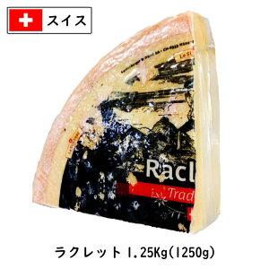 スイス ラクレット チーズ 1.25kgカット(1250g以上でお届け)(Raclette Cheese)【業務用】【大容量】【話題】【本場 スイス】【とろっとろ】【セミハード】