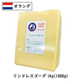 オランダ リンドレス ゴーダチーズ 1kgカット(1000g以上お届け)(Gouda Cheese)【業務用】【セミハード】
