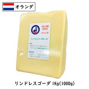 【あす楽】オランダ リンドレス ゴーダチーズ 1kgカット(1000g以上お届け)(Gouda Cheese)【業務用】【セミハード】