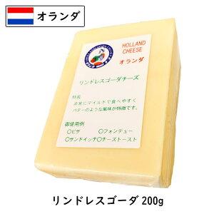 【あす楽】オランダ リンドレス ゴーダチーズ 200gカット(200g以上お届け)(Gouda Cheese)【業務用】【セミハード】