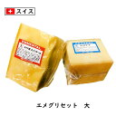 スイス エメグリ チーズセット(大)【エメンタール グリエール 1000g各1個セット】【AOC】【チーズフォンデュ】