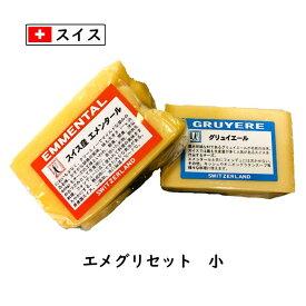 スイス エメグリ チーズセット(小)【エメンタール グリエール 200g各1個セット】【AOC】【チーズフォンデュ】