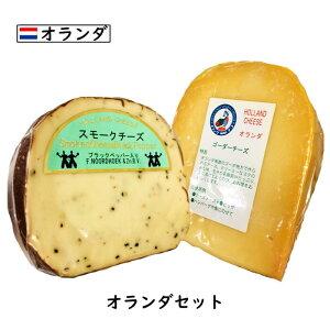 にこにこ オランダ チーズセット 【スモークブラックチーズ 200g・フリコゴーダ 200g】(総重量400g以上お届け)(Smoked Cheese)(Frico Gouda)【各国のチーズ2個セット】