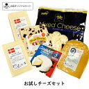 【送料無料】【あす楽】お試しナチュラルチーズセット6種類のチーズを詰め合わせ【総重量1.4kg以上】