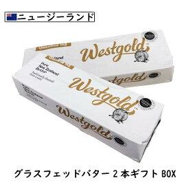 【冷凍】【SALE】【2022.1.7】[送料無料]West gold グラスフェッドバター(grass-fed Butter) 1kg×2本(2000g)(2kg)【業務用】【ニュージランド産】【食塩不使用】【バターコーヒー】【ウエストゴールド】【ウエストランド】【West land】【ギフトセット】