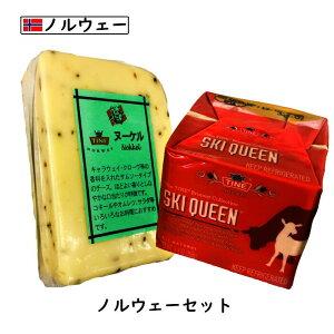 [ノルウェーフェア]にこにこ ノルウェーチーズセット 【ゴード(スキ クイーン Ski Queen) 250g・ヌーケル(Nokkle) 200g】(総重量400g以上お届け)】【各国のチーズ2個セット】