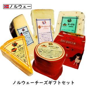 【送料無料】ノルウェーチーズギフトセットチーズ専門店、三祐よりお届け致します。6種類のチーズをふんだんに盛り込んだチーズ詰め合わせをぜひ☆【ギフト】【1.3kg以上お届け】【楽ギ