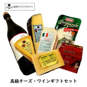 【送料無料】高級チーズ・ワインギフトセット 6種類のナチュラルチーズとワインを詰め合わせに。