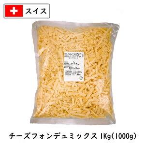 [受注発注]チーズフォンデュ用ミックス 当店オリジナル 業務用