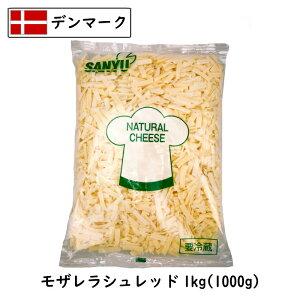 【あす楽】デンマーク モザレラ シュレッド 1kg(1000g)(Mozzarella shred Cheese)【のびるチーズ】【ハットグ・チーズドック】【チーズダッカルビ】【業務用】【モッツァレラ100%】【大容量】