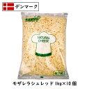 【送料無料】【デンマーク モザレラ シュレッド 1kg×10個セット(Mozzarella shred Cheese)【のびるチーズ】【ハット…