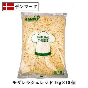 【送料無料】【あす楽】デンマーク モザレラ シュレッド 1kg×10個セット(Mozzarella shred Cheese)【のびるチーズ】【ハットグ・チーズドック】【チーズダッカルビ】【業務用】【モッツァレラ100
