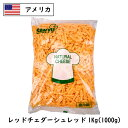 【あす楽】アメリカ レッドチェダー シュレッドチーズ 1kg(1000g)(shred Cheese)【チーズダッカルビ】【業務用】【大…