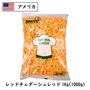 【あす楽】アメリカ レッドチェダー シュレッドチーズ 1kg(1000g)(shred Cheese)【チーズダッカルビ】【業務用】【大容量】【お料理にも】