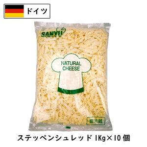 [送料無料]ドイツ ステッペン シュレッドチーズ 10kg(1kg×10)(Steppen shred Cheese)【のびるチーズ】【ハットグ・チーズドック】【チーズダッカルビ】【業務用】【大容量】【お料理にも】