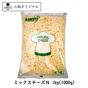 ミックスチーズ(N) 1kg(1000g)【業務用】【大容量】【シュレッド】